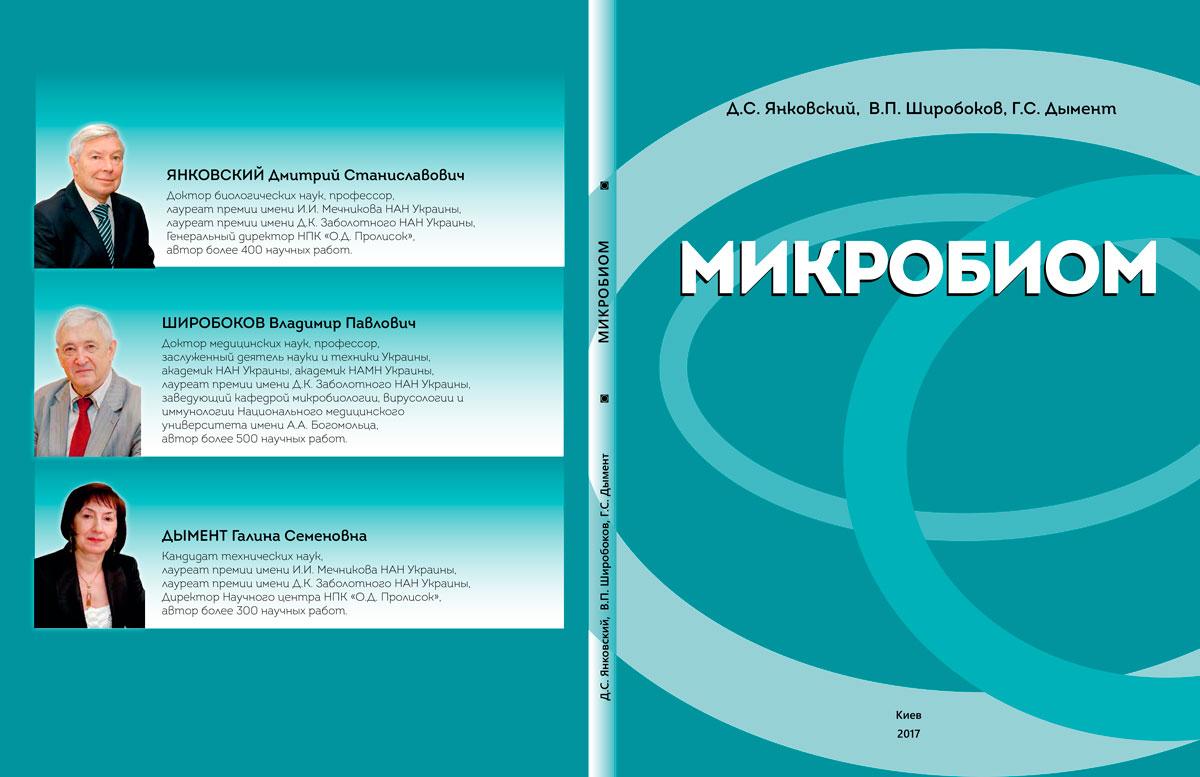 microbiom-book-1200