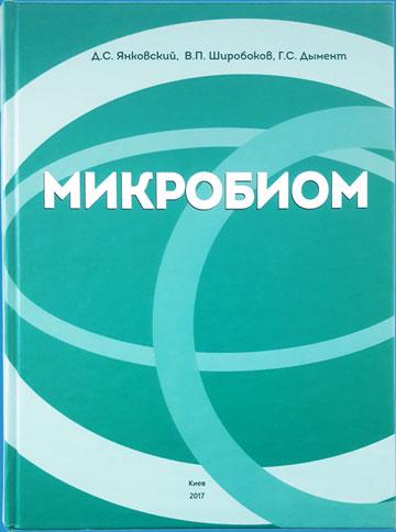microbiom-book