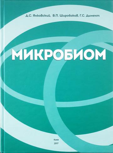 Книга Микробиом