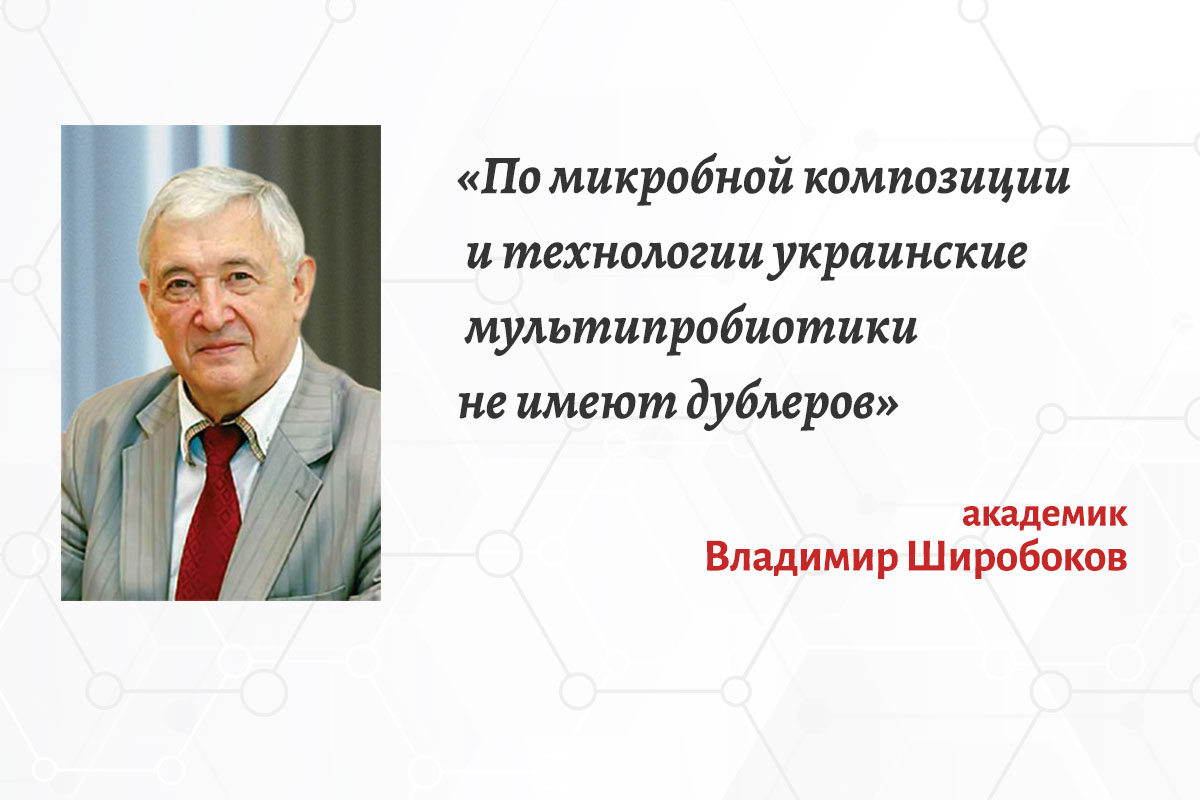 Академик В.П. Широбоков о мультипробиотиках Симбитер