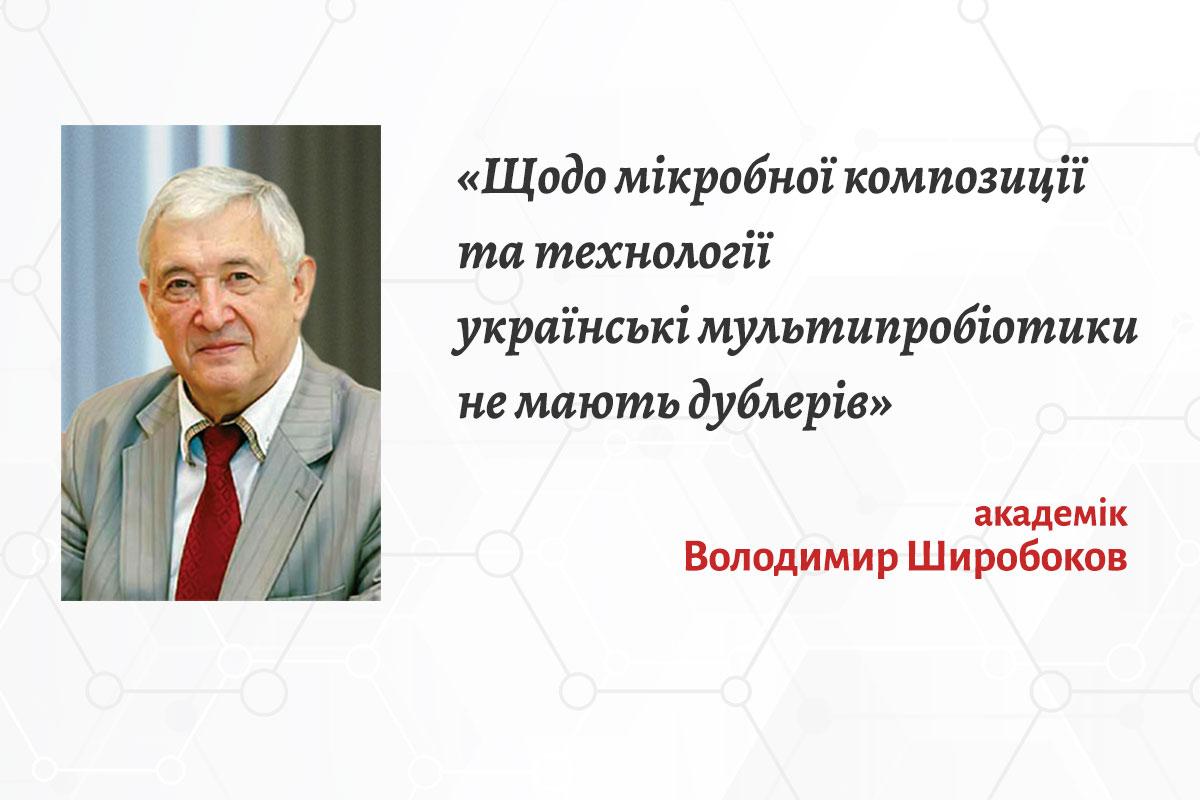 Академік Широбоков В.П. про мультипробіотики Симбітер