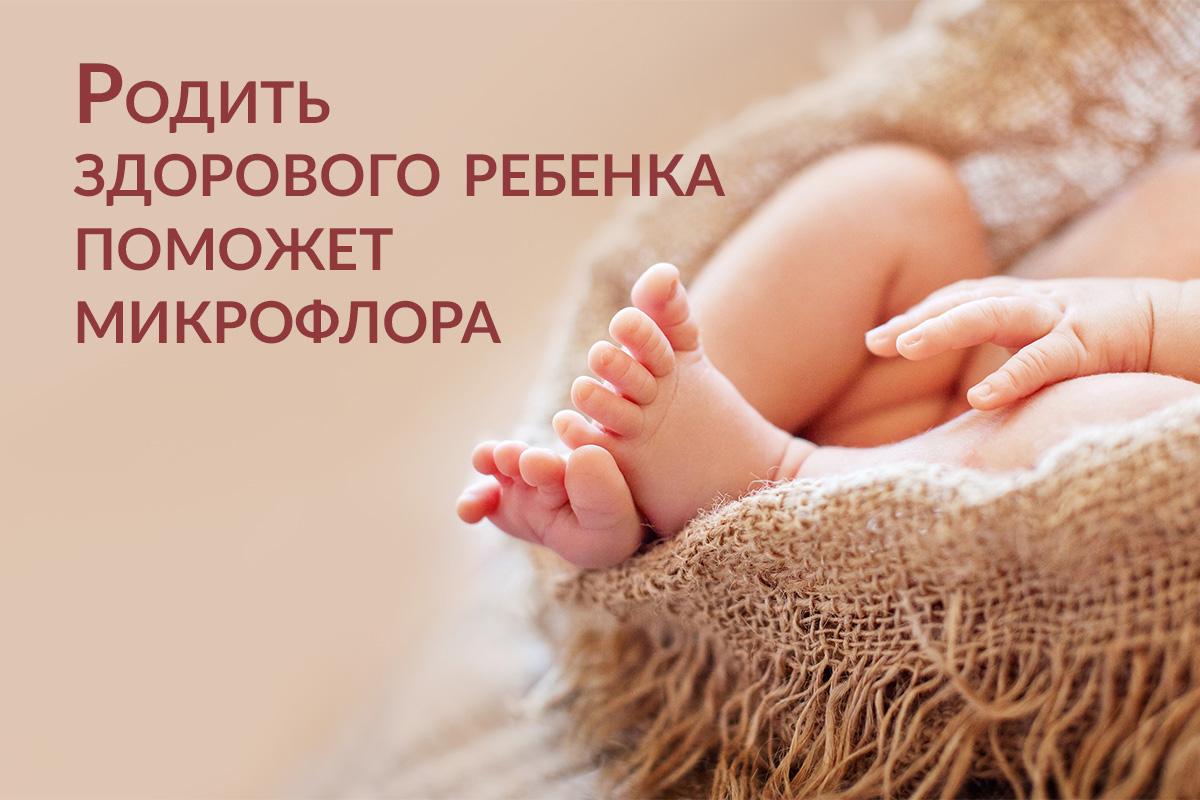 Родить здорового ребенка поможет микрофлора