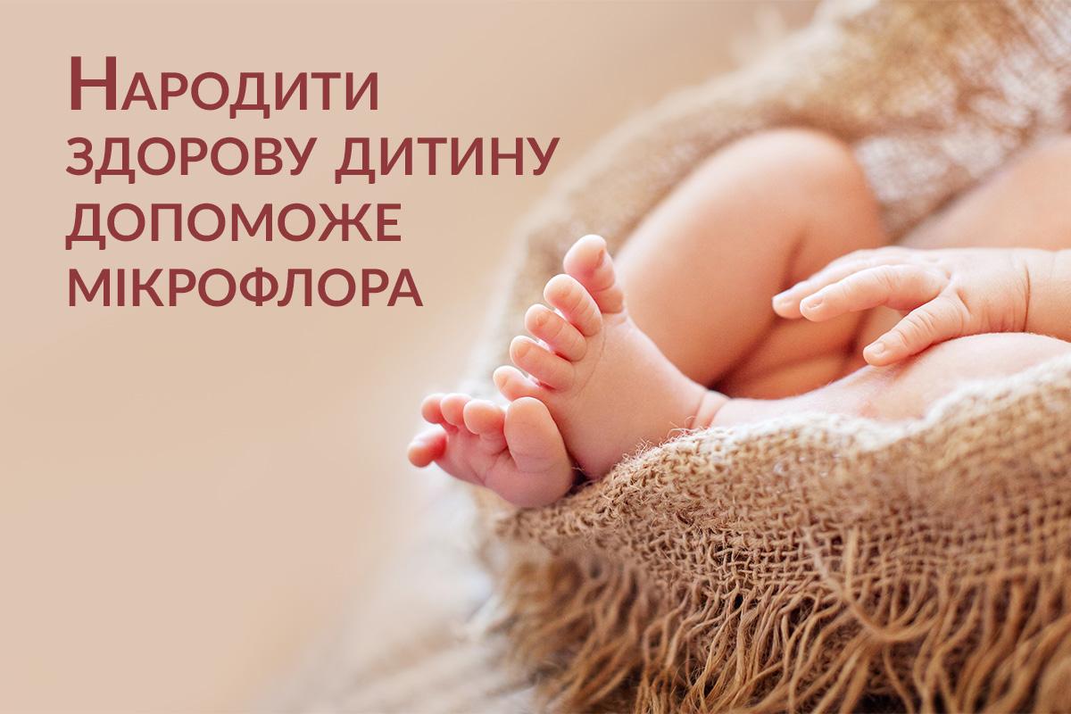 Народити здорову дитину допоможе мікрофлора
