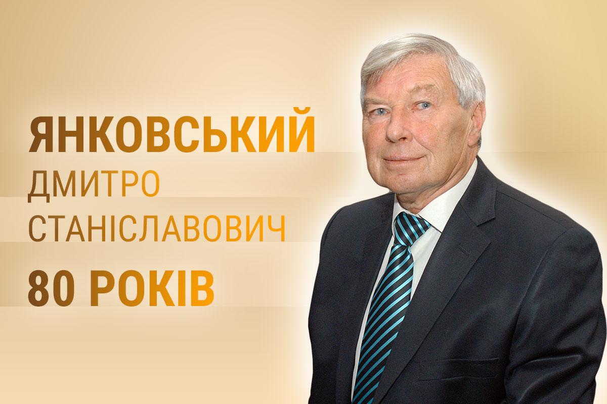 Дмитрию Станиславовичу Янковскому 80 лет